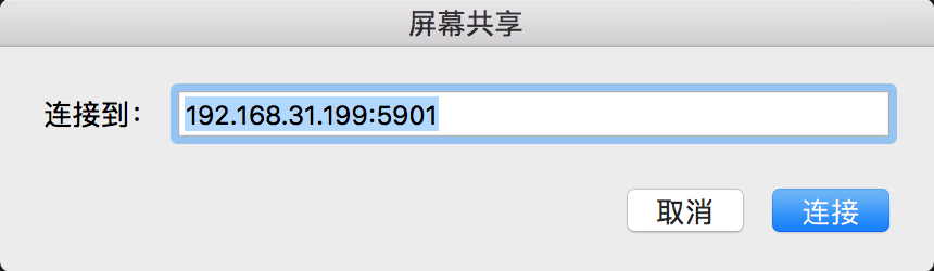 MacOS屏幕共享